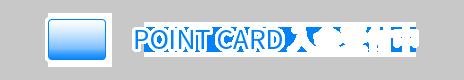 POINT CARD 入会受付中