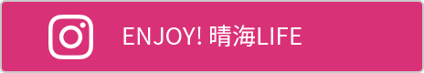 ENJOY! 晴海LIFE