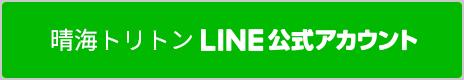 晴海トリトン LINE公式アカウント