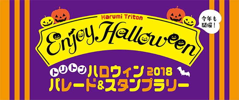 halloween_181027