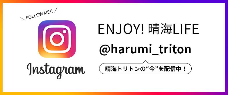 ENJOY!晴海LIFE