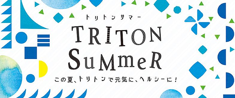 TRITON SUMMER