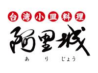 台湾小皿料理 阿里城