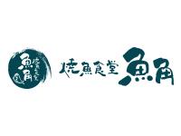 魚角(トリトン・コレクション内)