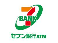 セブン銀行(ATM)