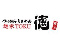 麺家 徳(トリトン・コレクション内)