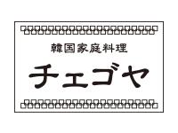 韓国家庭料理 チェゴヤ(トリトン・コレクション内)