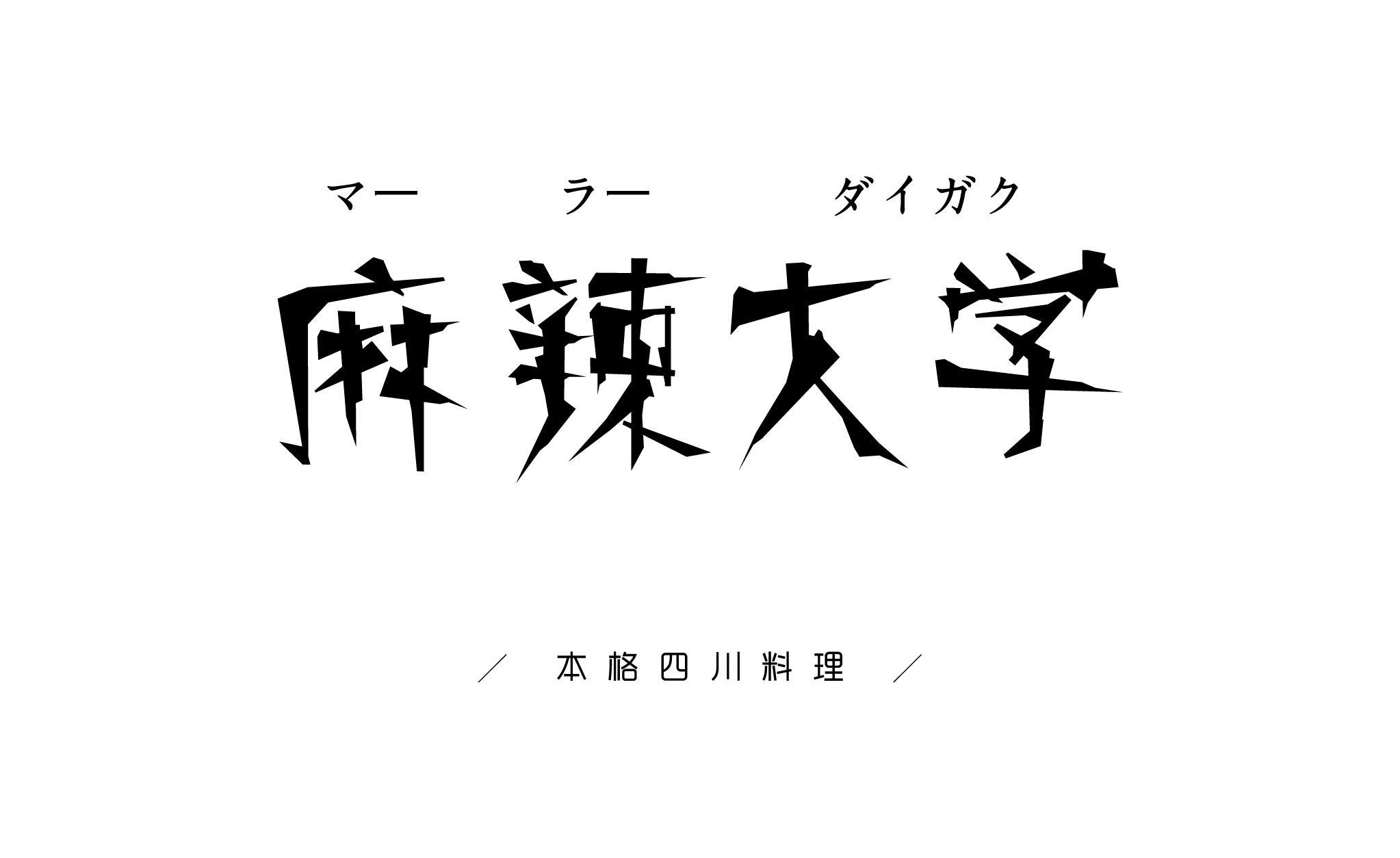 【改装休業中 期間:2/16(日)~3/14(土)】麻辣大学