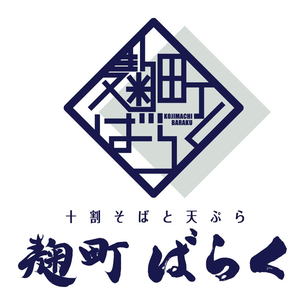 麹町ばらく(トリトン・コレクション内)